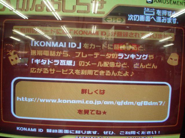 http://aaronin.jp/shashin/konmai_big.jpg