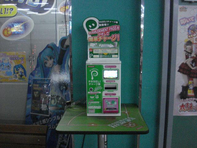 http://aaronin.jp/shashin/paselicharge.jpg