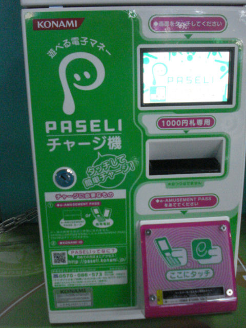 http://aaronin.jp/shashin/paselicharge3.jpg
